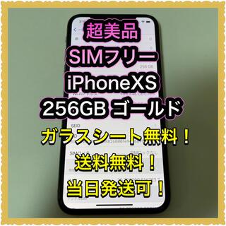 アイフォーン(iPhone)の■超美品 SIMフリーiPhoneXS  256GB ゴールド■(スマートフォン本体)