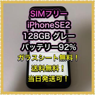 アイフォーン(iPhone)の■SIMフリーiPhoneSE2  128GB グレー 残債なし■(スマートフォン本体)