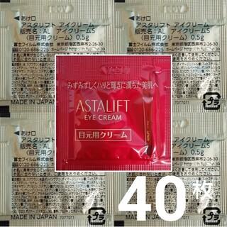 アスタリフト(ASTALIFT)のアスタリフト アイクリーム サンプル 40枚 目元用 集中ケア クリーム(アイケア/アイクリーム)