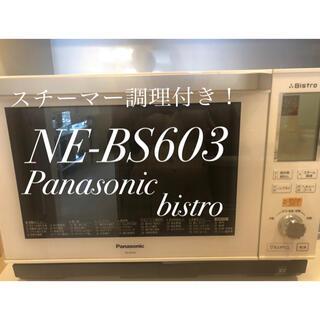 Panasonic - Panasonic スチームオーブンレンジ26L NE-BS603-W ビストロ