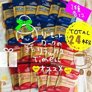 UCC - 9/30〜 KEY COFFEE ドリップコーヒー 2種 合計24杯分