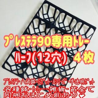 【専用システムトレー:ハーフ】4枚セット!スリット鉢プレステラ90用プラ鉢多肉(プランター)