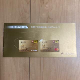 NTTdocomo - ドコモ dカード ゴールド 優待券 クーポン
