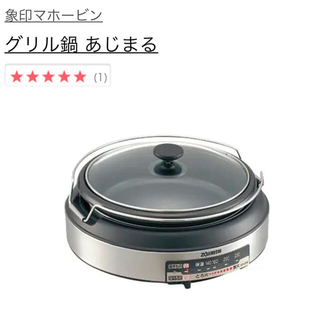 象印 - あじまる 象印 電気調理鍋 ホットプレート 鍋