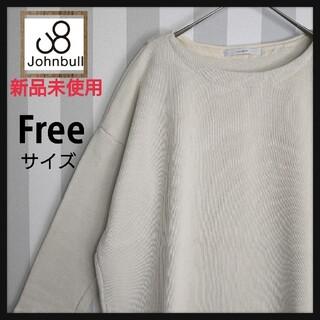 【新品】Johnbull コットンハニカムプルオーバー zc522