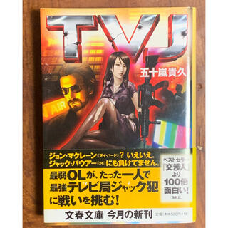 『TVJ』五十嵐貴久(文学/小説)