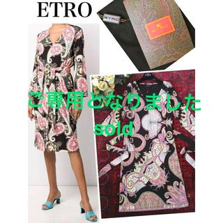 エトロ(ETRO)のご専用です☆未使用 ETRO エトロ 洗練 ハイクラス 着映え 美人 秋 ドレス(ひざ丈ワンピース)