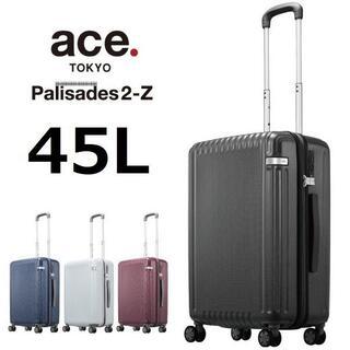 エース(ace.)の24,200円【次回値上げ】■エース[パリセイド2‐Z]スーツケース 45L(スーツケース/キャリーバッグ)