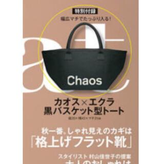 シュウエイシャ(集英社)の Chaos × eclat 幅広マチでたっぷり入る!黒バスケット型トート(トートバッグ)