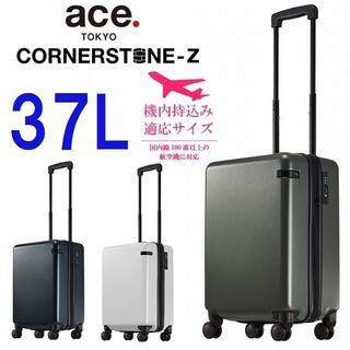 エース(ace.)の17,600円■エース[コーナーストーンZ]スーツケース37L ガンメタリック(スーツケース/キャリーバッグ)