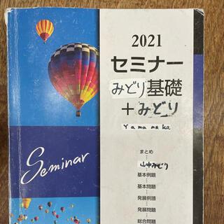 ニンテンドウ(任天堂)のセミナーみどり基礎+みどり(語学/参考書)