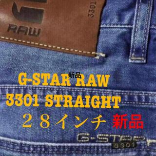 G-STAR RAW - 新品 G-STAR RAW/28インチ/3301 STRAIGHT ジーンズ