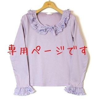 ピンクハウス(PINK HOUSE)のローン襟付きカットソー(カットソー(長袖/七分))