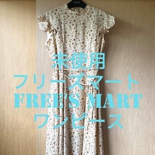 フリーズマート(FREE'S MART)の😃お買い得😀未使用😁フリーズマート😁FREE'S MART😃ワンピース(ロングワンピース/マキシワンピース)