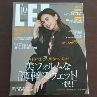 集英社 - コンパクト版 LEE (リー) 2021年 10月号