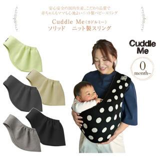 Ergobaby - カドルミー 日本製ベビースリング ニットで抱っこ 新生児寝かしつけ Sサイズ