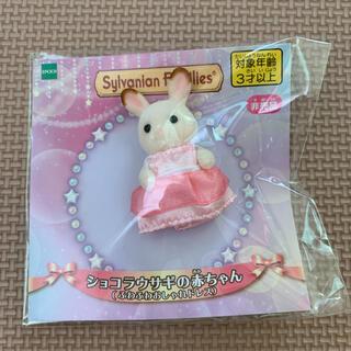 エポック(EPOCH)のシルバニアファミリー 非売品 ショコラウサギの赤ちゃん(その他)