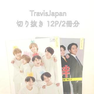 Johnny's - TravisJapan  テレビ誌切り抜き / 2冊分