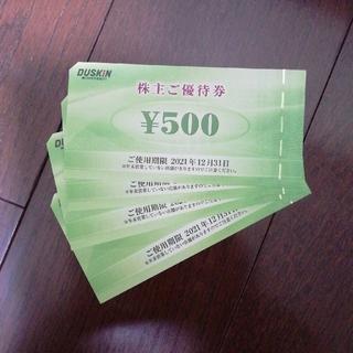 ひ-ちゃん様専用 ダスキン 株主優待券  2,000円分(フード/ドリンク券)