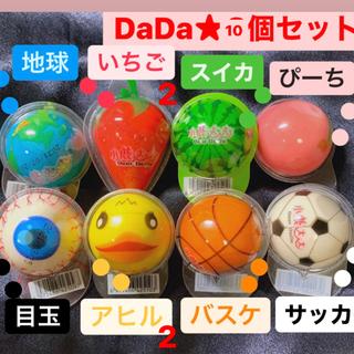 DaDa10個 地球グミ 目玉 アヒル2 苺2 もも サッカー バスケ スイカ(菓子/デザート)