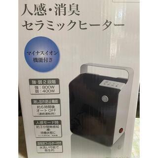 中古 人感・消臭セラミックヒーター HDM-1000(1台)(電気ヒーター)