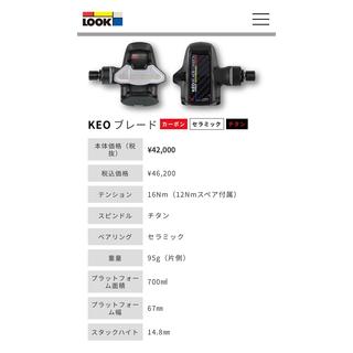 LOOK - KEOBLADE carbon Ceramic Titan未開封品