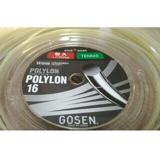 ゴーセン(GOSEN)の12mCut テニス ガット ストリング ゴーセン ポリロン16 ナチュラル(ラケット)