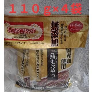 コストコ(コストコ)の☆日本産☆ご馳走 犬用おやつ おやつ 国産鶏の鱈サンド 110gx4袋(ペットフード)