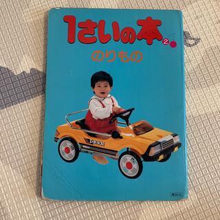 1さいの本 2(絵本/児童書)