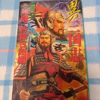 ガッケン(学研)の異三国志 2(文学/小説)