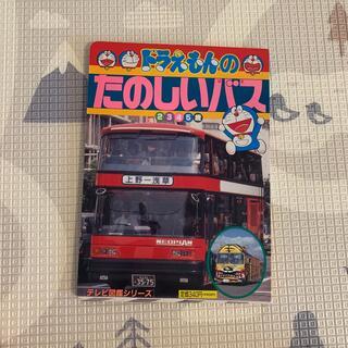 たのしいバス(絵本/児童書)