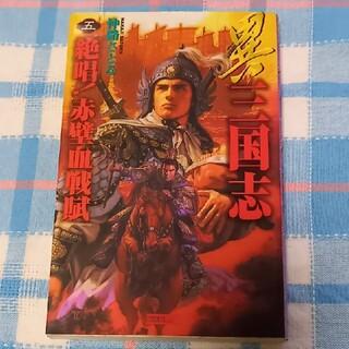 ガッケン(学研)の異三国志 5(文学/小説)