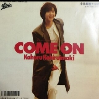 【送料無料】シングルレコード♪小比類巻かほる♪COME ON♪(ポップス/ロック(邦楽))