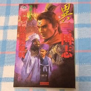 ガッケン(学研)の異三国志 6(文学/小説)