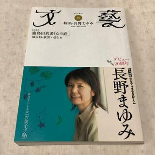 文藝 2008年 秋季号(文芸)
