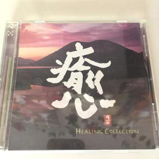 「癒 ヒーリング・コレクション」 オムニバス 癒 PACIFIC MOON(ヒーリング/ニューエイジ)