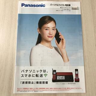 パナソニック(Panasonic)のPanasonic カタログ 綾瀬はるか(専門誌)