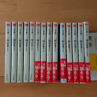 三国志 1の巻~13の巻と三国志読本 14冊セット(文学/小説)