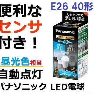 新品未使用 LED電球 昼光色 40形 センサーライト   ひとセンサ