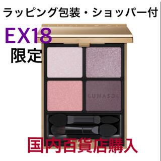 ルナソル(LUNASOL)のルナソル【新品未開封】アイカラーレーション EX18 Mystic (限定品)(アイシャドウ)
