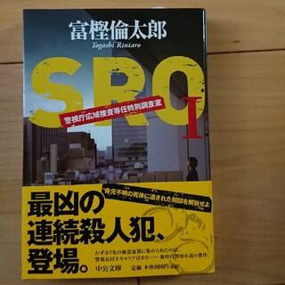 SRO 警視庁広域捜査専任特別調査室 1(文学/小説)