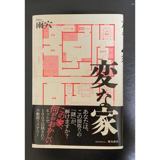 変な家(文学/小説)
