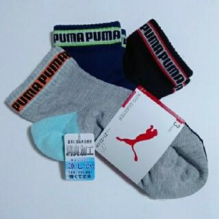 プーマ(PUMA)の3足セット*PUMA 靴下(靴下/タイツ)