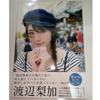 ケヤキザカフォーティーシックス(欅坂46(けやき坂46))の渡辺梨加 写真集 饒舌な眼差し(アート/エンタメ)