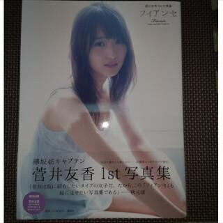 ケヤキザカフォーティーシックス(欅坂46(けやき坂46))の菅井友香 写真集 フィアンセ(アート/エンタメ)