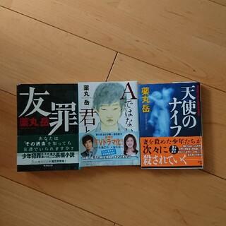 友罪・Aではない君と・天使のナイフ 3冊セット(文学/小説)