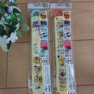ミニオン(ミニオン)の☆セール☆ ♡スライド式ハシセット♡(弁当用品)