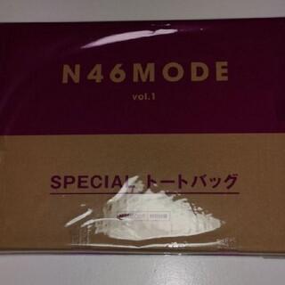 ノギザカフォーティーシックス(乃木坂46)の乃木坂46 N46 MODE vol.1 トートバッグ(その他)