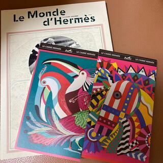 エルメス(Hermes)のエルメス カタログ le monde カレ 3冊まとめて(ファッション)