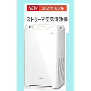 DAIKIN - ダイキン ストリーマ空気清浄機 ACM55X-W【MC55X 同一仕様製】*値下